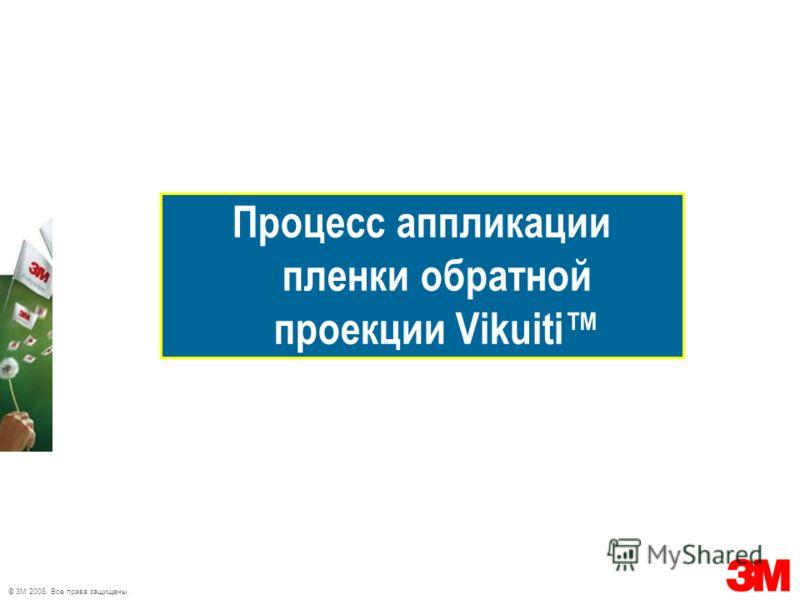 © 3M 2008. Все права защищены. Процесс аппликации пленки обратной проекции Vikuiti