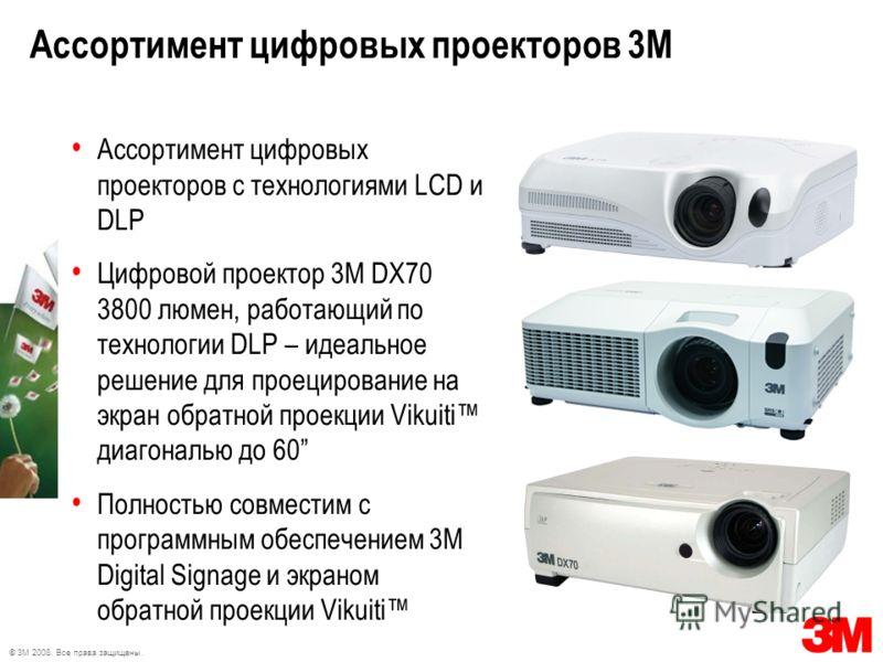 © 3M 2008. Все права защищены. Ассортимент цифровых проекторов 3M Ассортимент цифровых проекторов с технологиями LCD и DLP Цифровой проектор 3M DX70 3800 люмен, работающий по технологии DLP – идеальное решение для проецирование на экран обратной прое