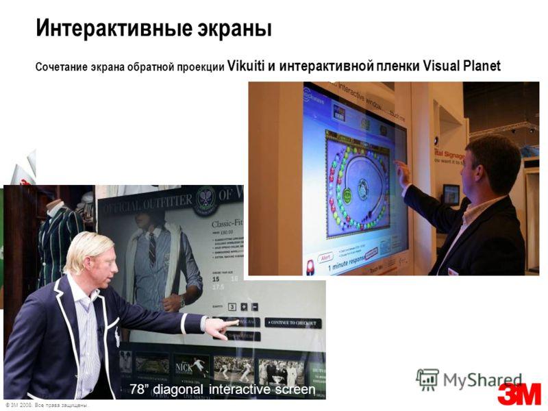 © 3M 2008. Все права защищены. Интерактивные экраны Сочетание экрана обратной проекции Vikuiti и интерактивной пленки Visual Planet 78 diagonal interactive screen