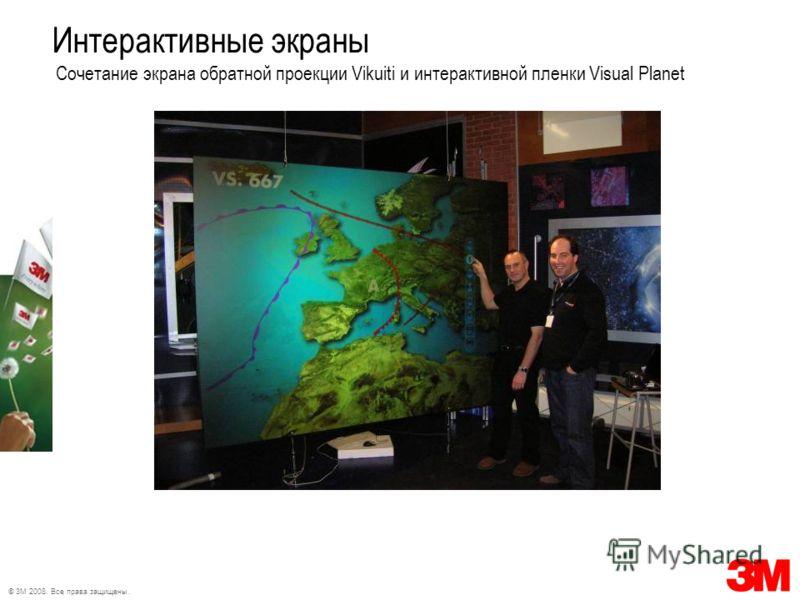 © 3M 2008. Все права защищены. Интерактивные экраны Сочетание экрана обратной проекции Vikuiti и интерактивной пленки Visual Planet
