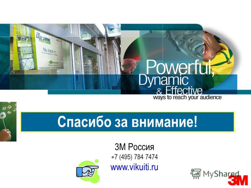 © 3M 2008. Все права защищены.© 3M Digital Signage 2007. All Rights Reserved. Спасибо за внимание! 3М Россия +7 (495) 784 7474 www.vikuiti.ru