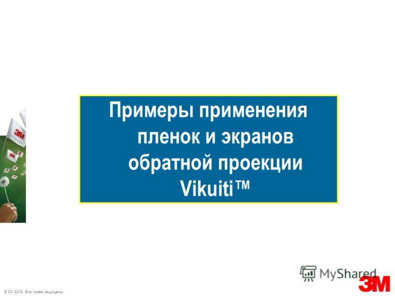© 3M 2008. Все права защищены. Примеры применения пленок и экранов обратной проекции Vikuiti