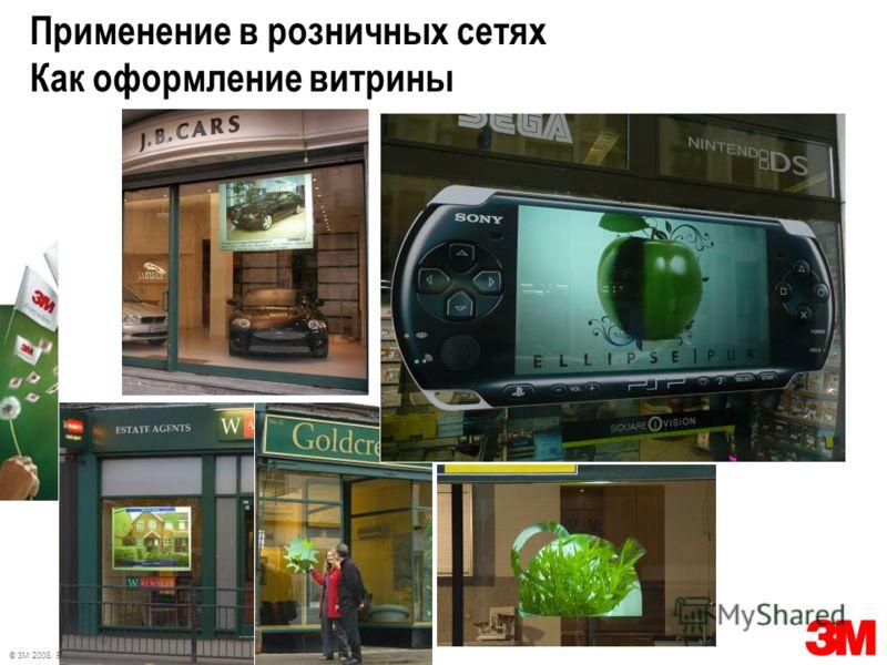 © 3M 2008. Все права защищены. Применение в розничных сетях Как оформление витрины
