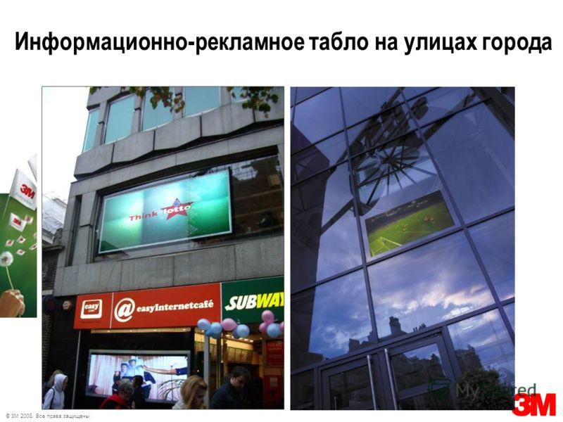 © 3M 2008. Все права защищены. Информационно-рекламное табло на улицах города