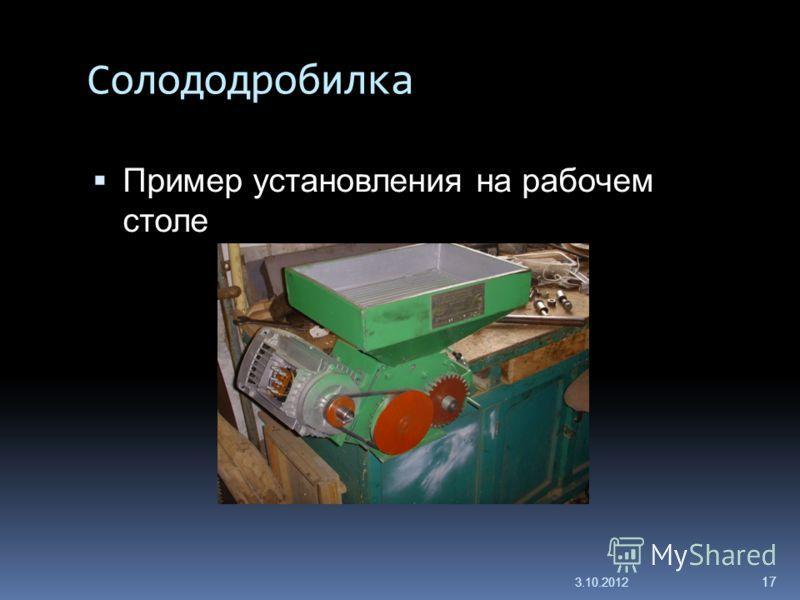Солододробилка Пример установления на рабочем столе 29.7.2012 17