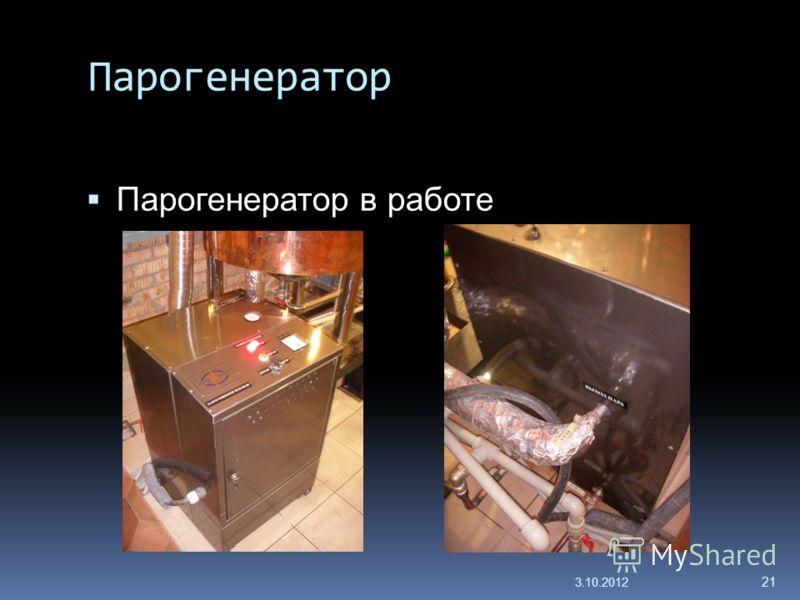 Парогенератор Парогенератор в работе 29.7.2012 21