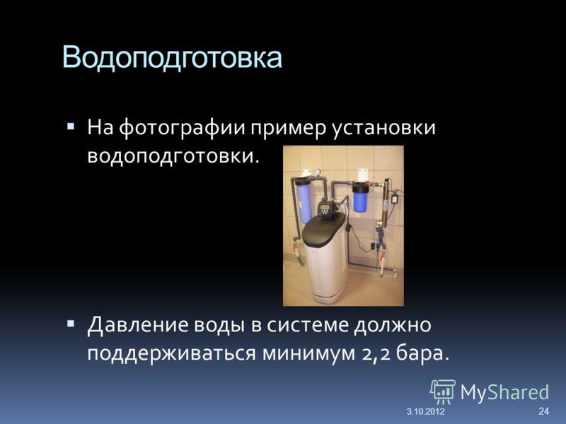 Водоподготовка На фотографии пример установки водоподготовки. Давление воды в системе должно поддерживаться минимум 2,2 бара. 29.7.2012 24