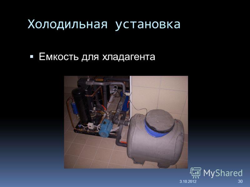 Холодильная установка Емкость для хладагента 29.7.2012 30