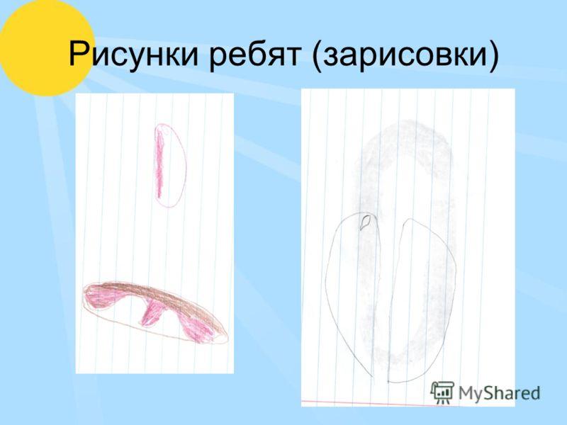 Рисунки ребят (зарисовки)
