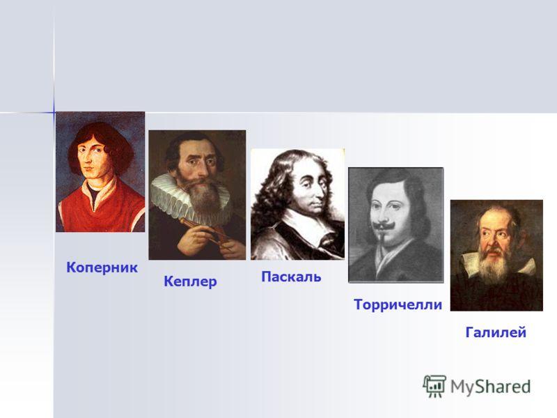 Паскаль Торричелли Галилей Коперник Кеплер