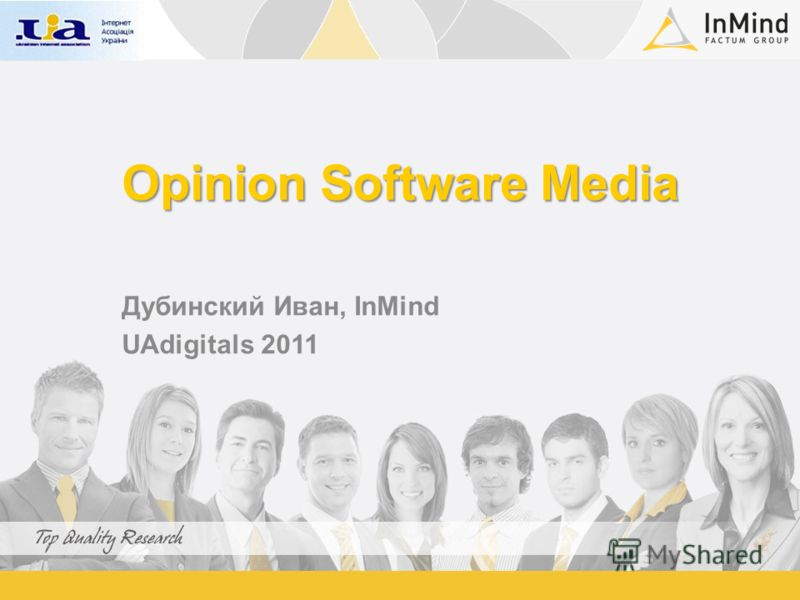 Opinion Software Media Дубинский Иван, InMind UAdigitals 2011