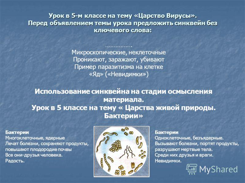 Урок в 5-м классе на тему «Царство Вирусы». Перед объявлением темы урока предложить синквейн без ключевого слова: ……………. Микроскопические, неклеточные Проникают, заражают, убивают Пример паразитизма на клетке «Яд» («Невидимки») Использование синквейн