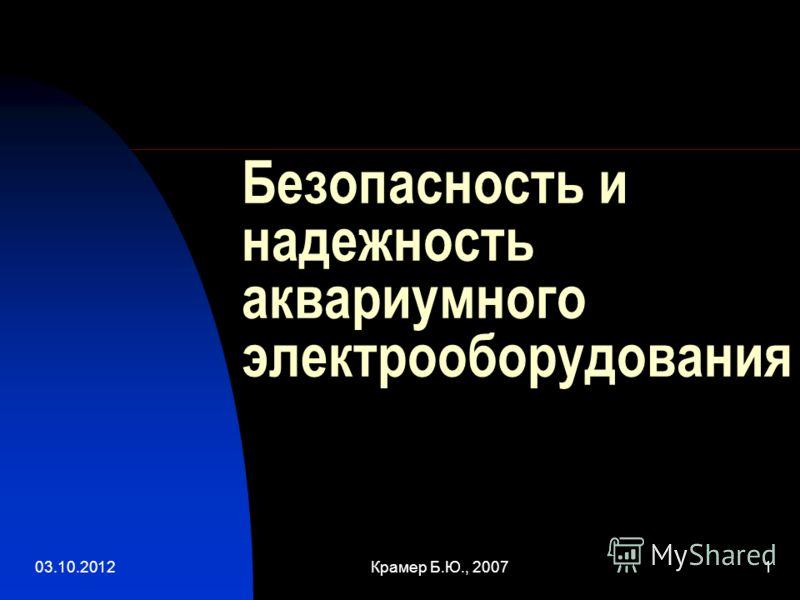 30.08.2012Крамер Б.Ю., 20071 Безопасность и надежность аквариумного электрооборудования