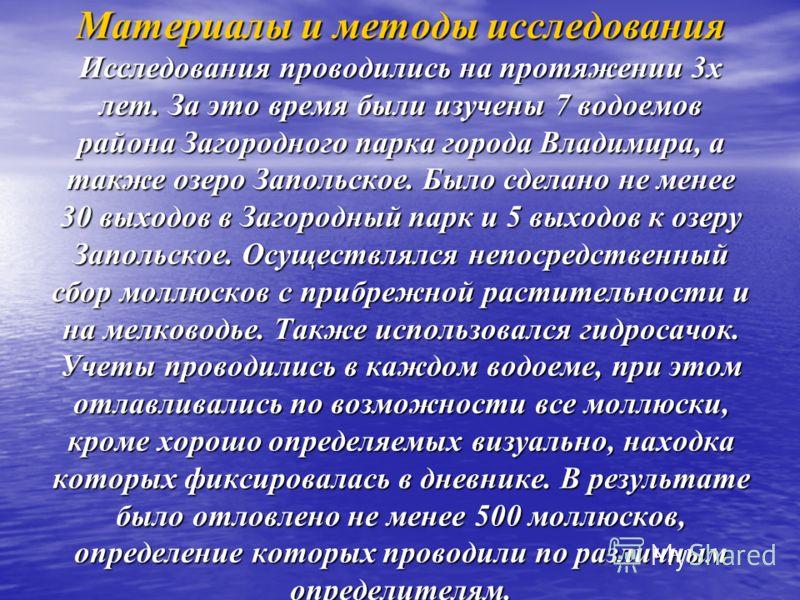 Материалы и методы исследования Исследования проводились на протяжении 3х лет. За это время были изучены 7 водоемов района Загородного парка города Владимира, а также озеро Запольское. Было сделано не менее 30 выходов в Загородный парк и 5 выходов к