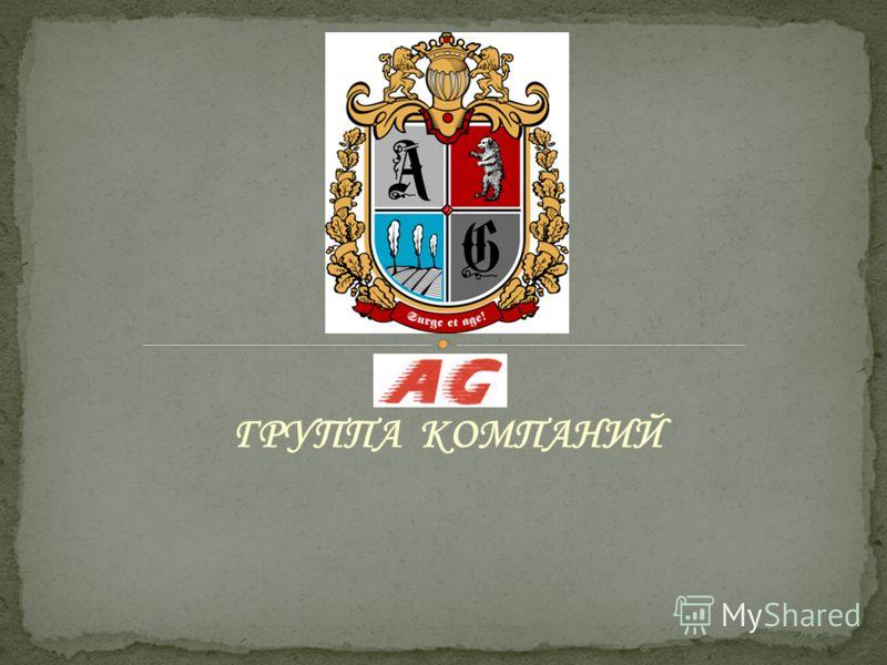 ГРУППА КОМПАНИЙ