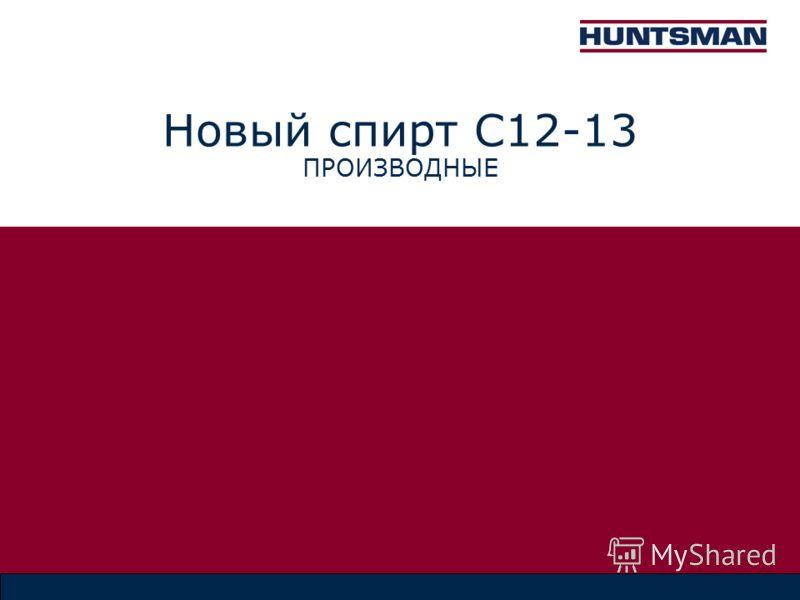 Новый спирт C12-13 ПРОИЗВОДНЫЕ