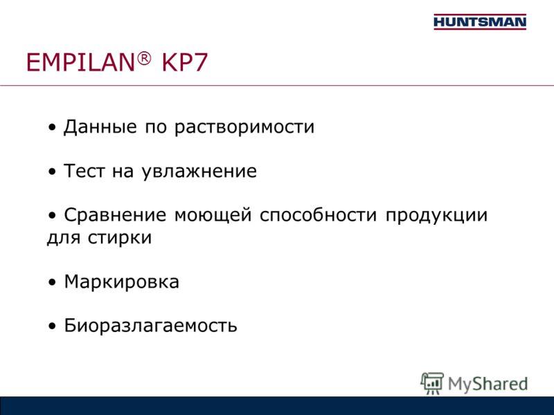 EMPILAN ® KP7 Данные по растворимости Тест на увлажнение Сравнение моющей способности продукции для стирки Маркировка Биоразлагаемость