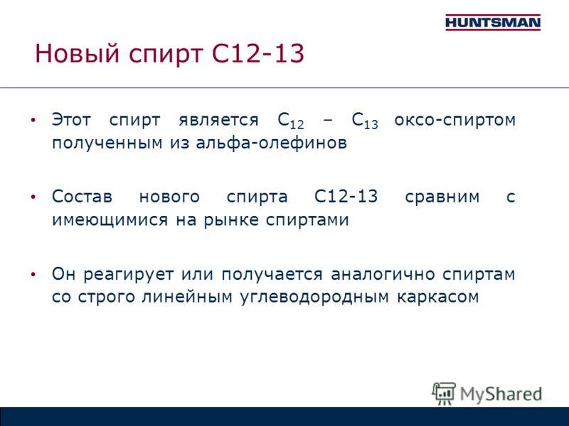 Новый спирт C12-13 Этот спирт является C 12 – C 13 оксо-спиртом полученным из альфа-олефинов Состав нового спирта C12-13 сравним с имеющимися на рынке спиртами Он реагирует или получается аналогично спиртам со строго линейным углеводородным каркасом