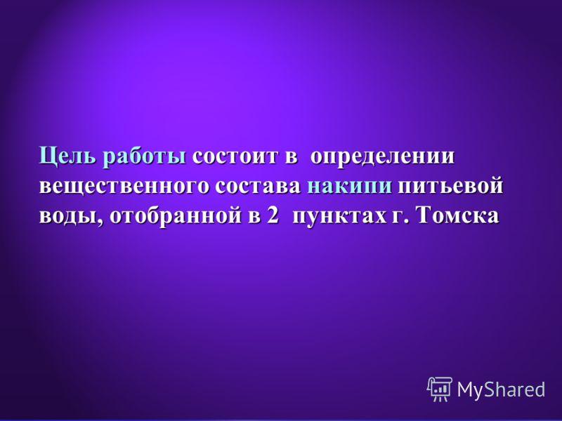 Цель работы состоит в определении вещественного состава накипи питьевой воды, отобранной в 2 пунктах г. Томска