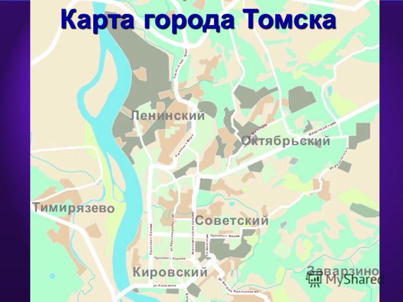 Карта города Томска
