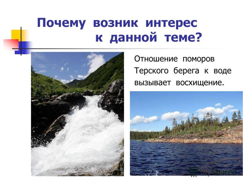 Почему возник интерес к данной теме? Отношение поморов Терского берега к воде вызывает восхищение.