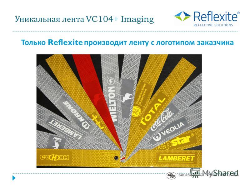 ЗАО «Современные системы и сети – 21 век» Уникальная лента VC104+ Imaging Только Reflexite производит ленту с логотипом заказчика