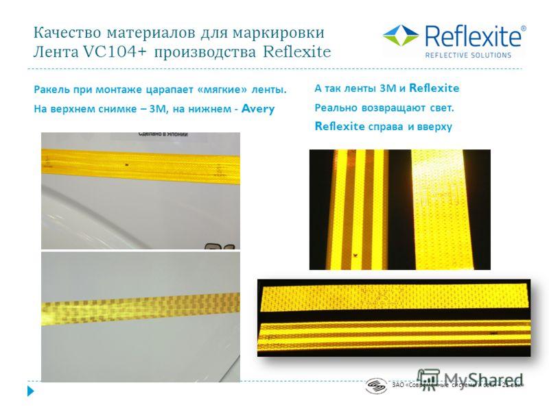 ЗАО «Современные системы и сети – 21 век» Качество материалов для маркировки Лента VC104+ производства Reflexite Ракель при монтаже царапает « мягкие » ленты. На верхнем снимке – 3 М, на нижнем - Avery А так ленты 3 М и Reflexite Реально возвращают с
