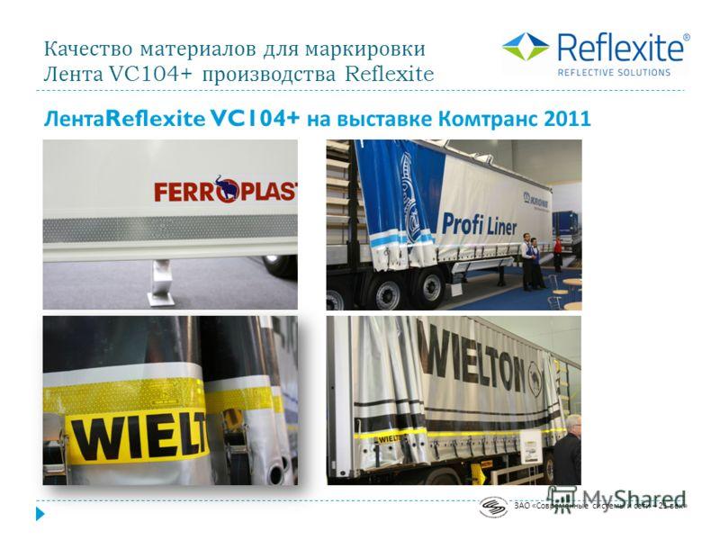 ЗАО «Современные системы и сети – 21 век» Качество материалов для маркировки Лента VC104+ производства Reflexite Лента Reflexite VC104+ на выставке Комтранс 2011