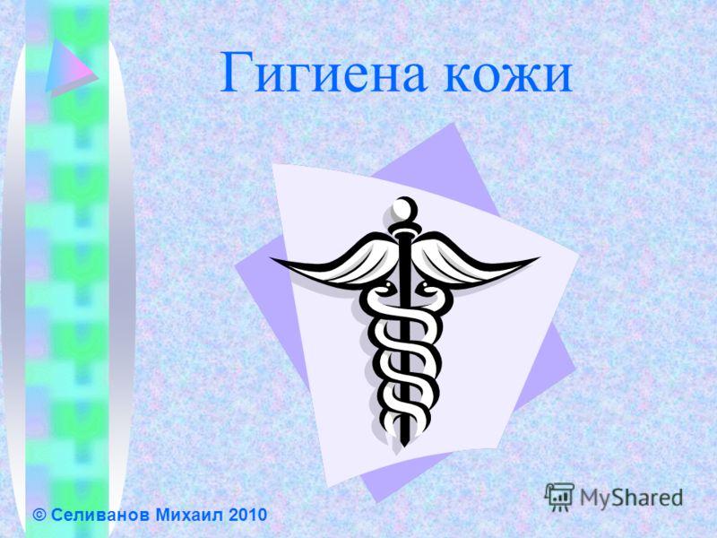 Гигиена кожи © Селиванов Михаил 2010