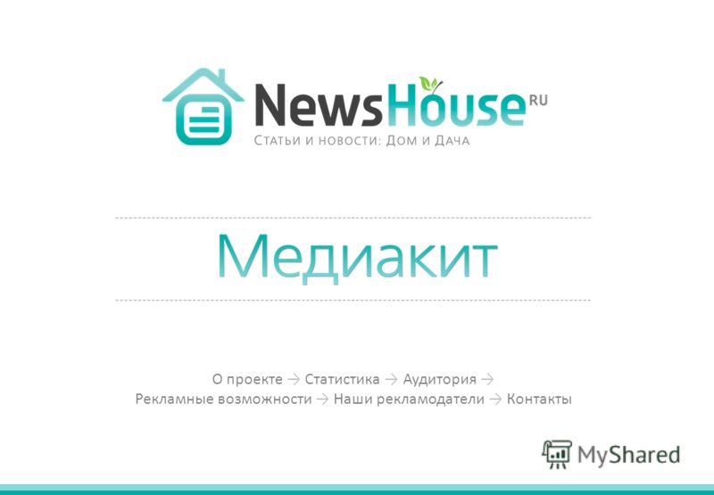 О проекте Статистика Аудитория Рекламные возможности Наши рекламодатели Контакты