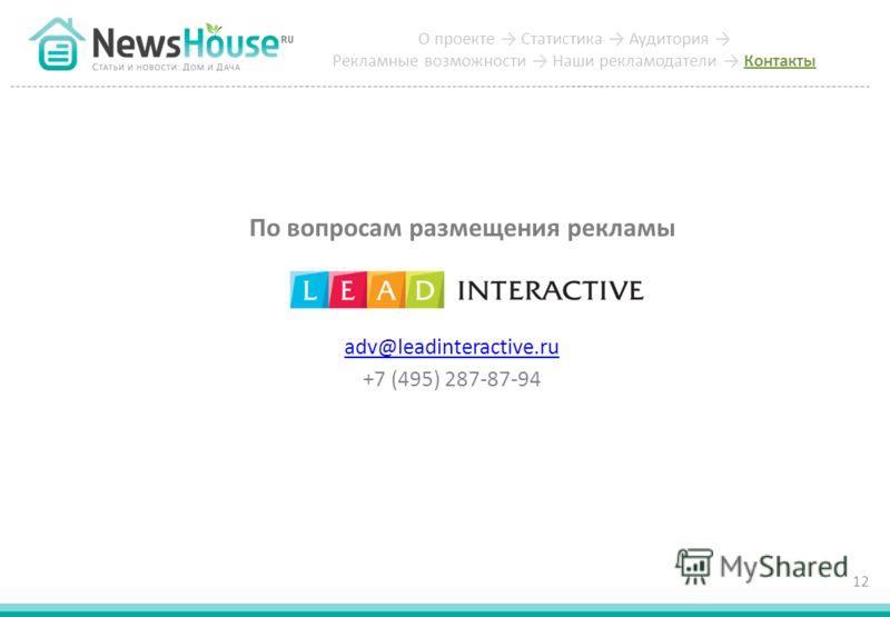 По вопросам размещения рекламы adv@leadinteractive.ru +7 (495) 287-87-94 12 О проекте Статистика Аудитория Рекламные возможности Наши рекламодатели Контакты
