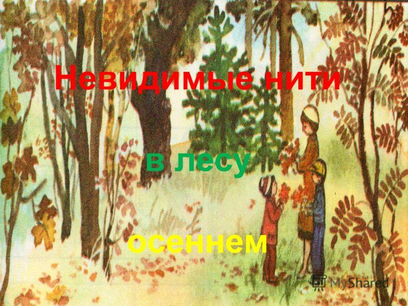 Невидимые нити в лесу осеннем