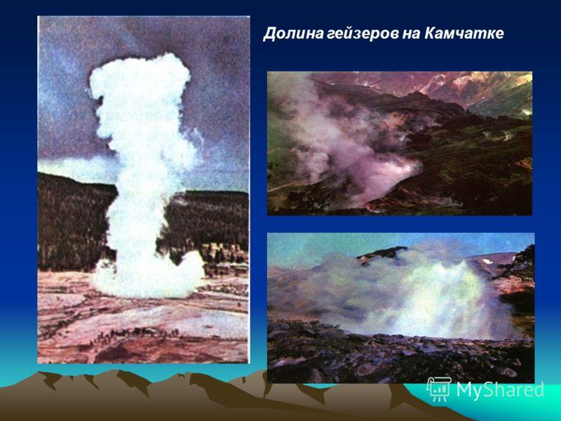 Почему извергаются гейзеры? Вода, находящаяся в трещинах земной коры, нагревается вулканическим пеплом до очень высокой температуры. Когда вода закипает, гейзер фонтанирует.