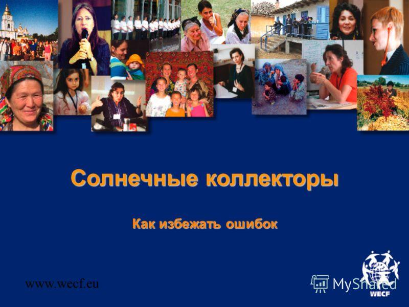 www.wecf.eu Cолнечные коллекторы Как избежать ошибок