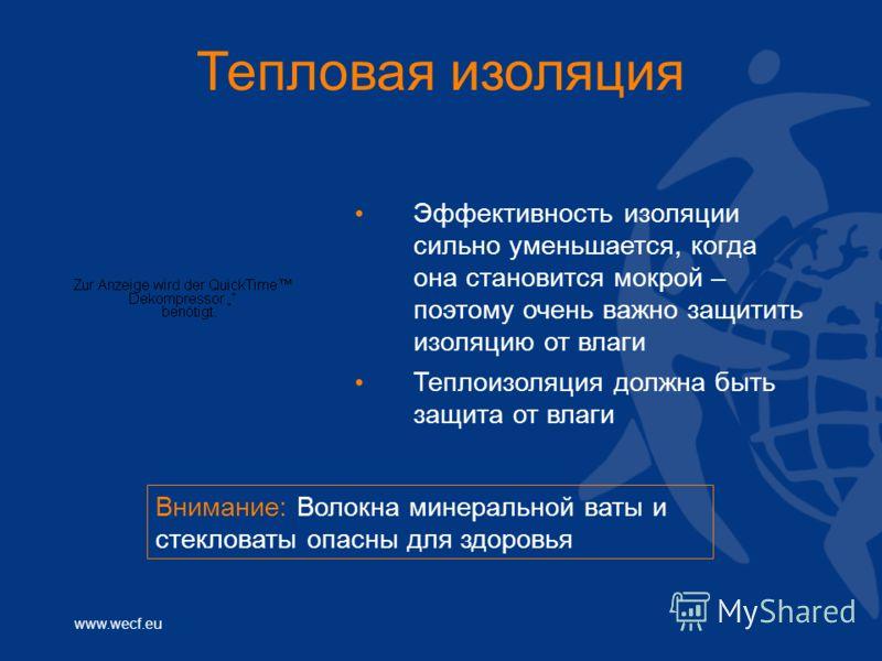 www.wecf.eu Тепловая изоляция Внимание: Волокна минеральной ваты и стекловаты опасны для здоровья Эффективность изоляции сильно уменьшается, когда она становится мокрой – поэтому очень важно защитить изоляцию от влаги Теплоизоляция должна быть защита