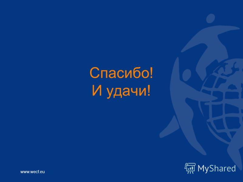www.wecf.eu Спасибо! И удачи!