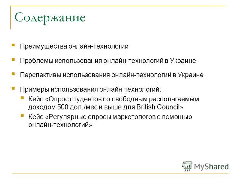 Содержание Преимущества онлайн-технологий Проблемы использования онлайн-технологий в Украине Перспективы использования онлайн-технологий в Украине Примеры использования онлайн-технологий: Кейс «Опрос студентов со свободным располагаемым доходом 500 д
