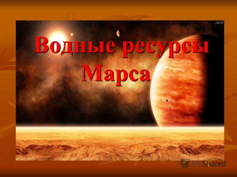 Водные ресурсы Марса Водные ресурсы Марса