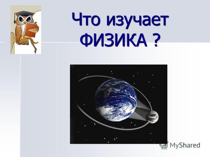 Что изучает физика физика – наука о