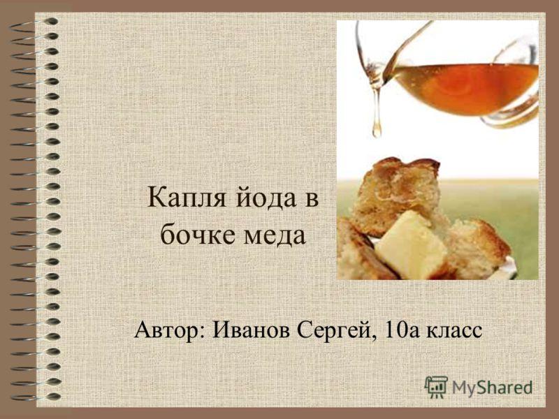 Капля йода в бочке меда Автор: Иванов Сергей, 10а класс