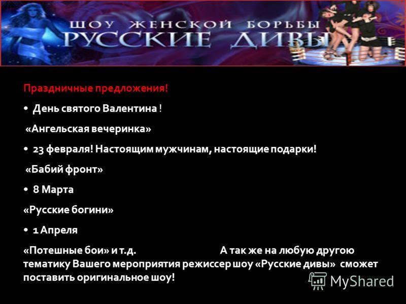 VIP ПРЕДЛОЖЕНИЕ! Топлес (обнаженные), шоу женской борьбы «Русские дивы».