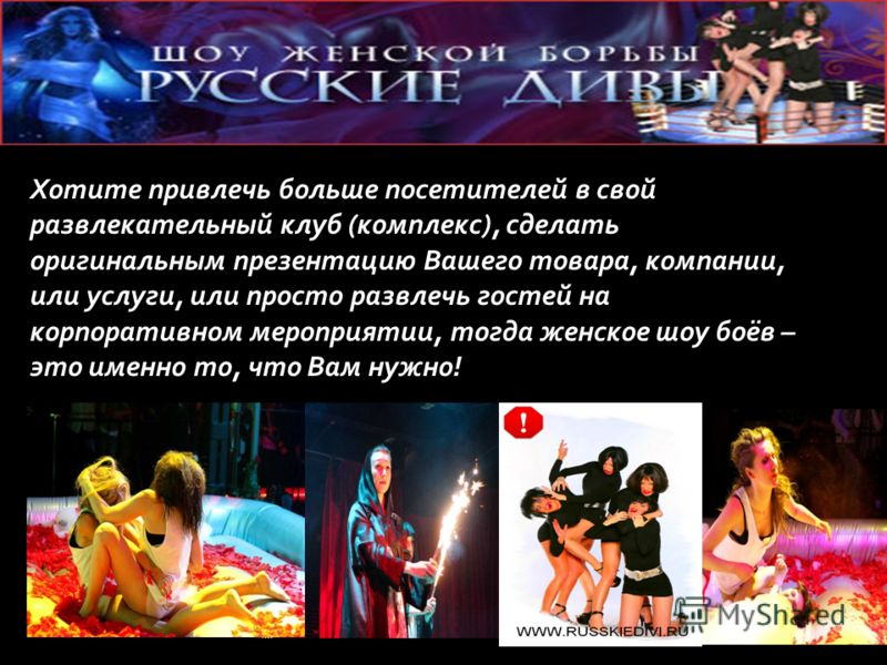 Шоу женских боёв «Русские дивы», станет незабываемым зрелищем, и впечатляющим сюрпризом, на любой вечеринке или Open-air.
