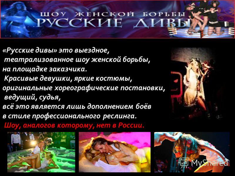 Нашими клиентами уже стали такие площадки, как: Метрополь, Националь, «Львиное сердце, казино Фараон, Этажерка, «Театро» и многие другие клубы и рестораны г.Москвы и регионов.