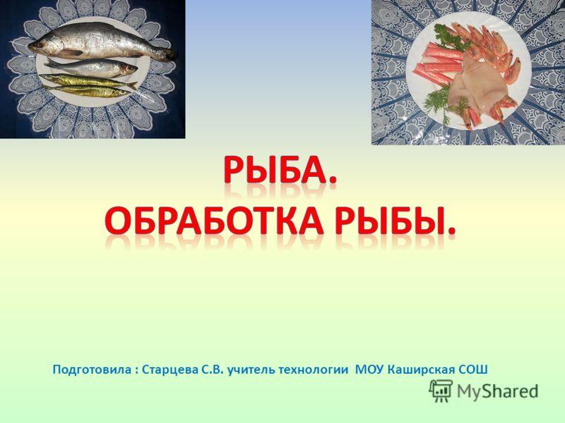 Подготовила : Старцева С.В. учитель технологии МОУ Каширская СОШ