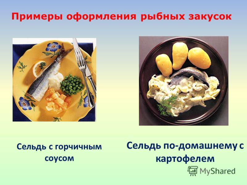 Примеры оформления рыбных закусок Сельдь с горчичным соусом Сельдь по-домашнему с картофелем