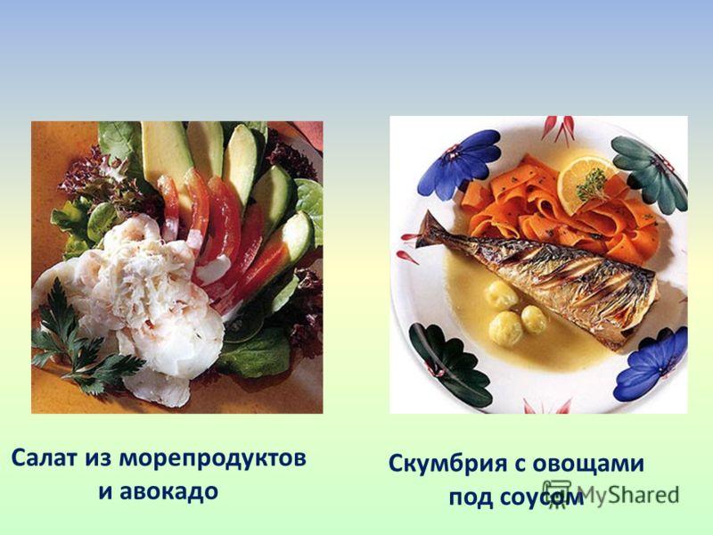Салат из морепродуктов и авокадо Скумбрия с овощами под соусом