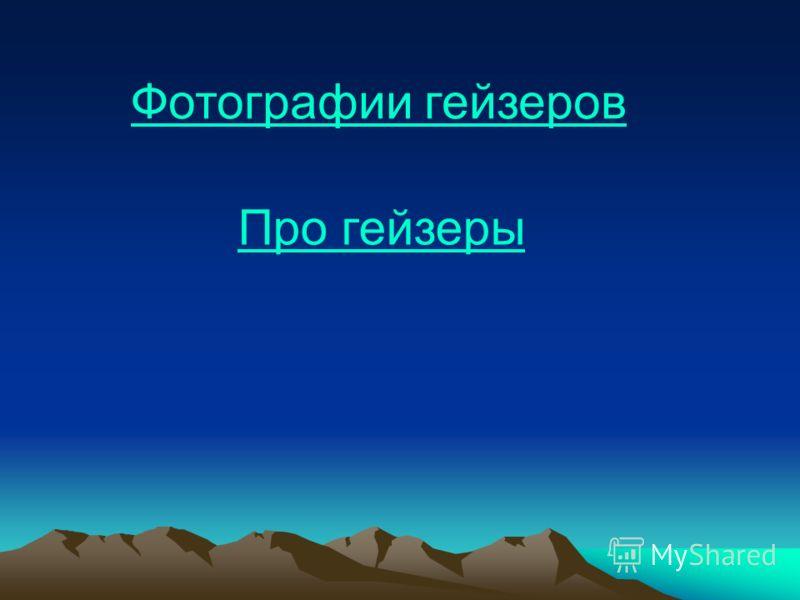 Фотографии гейзеров Про гейзеры