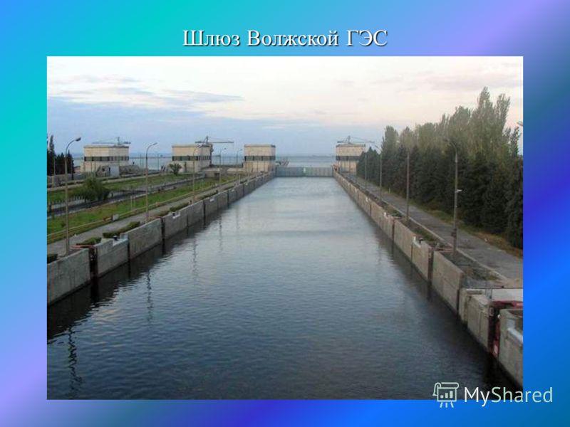 Шлюз Волжской ГЭС