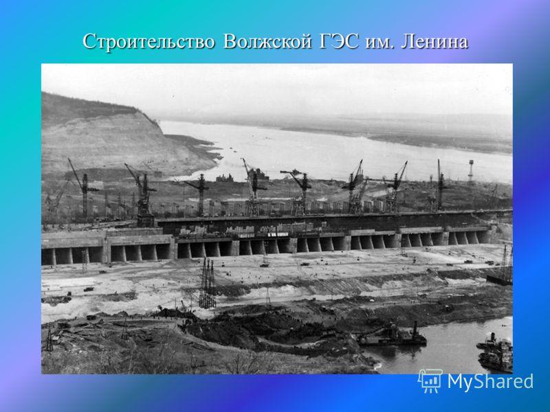 Строительство Волжской ГЭС им. Ленина