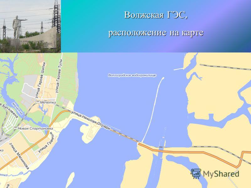 Волжская ГЭС, расположение на карте